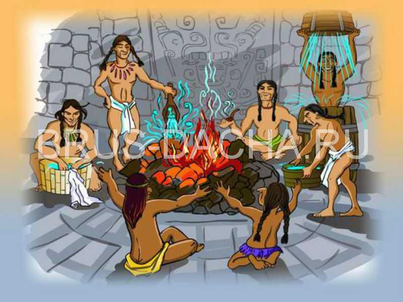 Баня времен индейцев майя