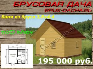 Б-01 195 000 руб