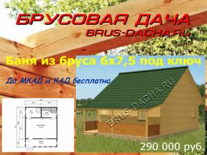 Б-03 290 000 руб